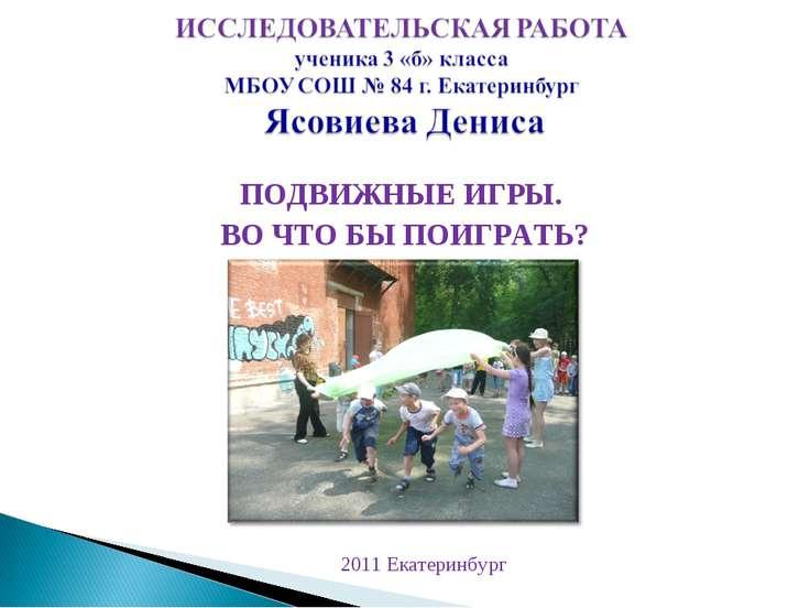 ПОДВИЖНЫЕ ИГРЫ. ВО ЧТО БЫ ПОИГРАТЬ? 2011 Екатеринбург