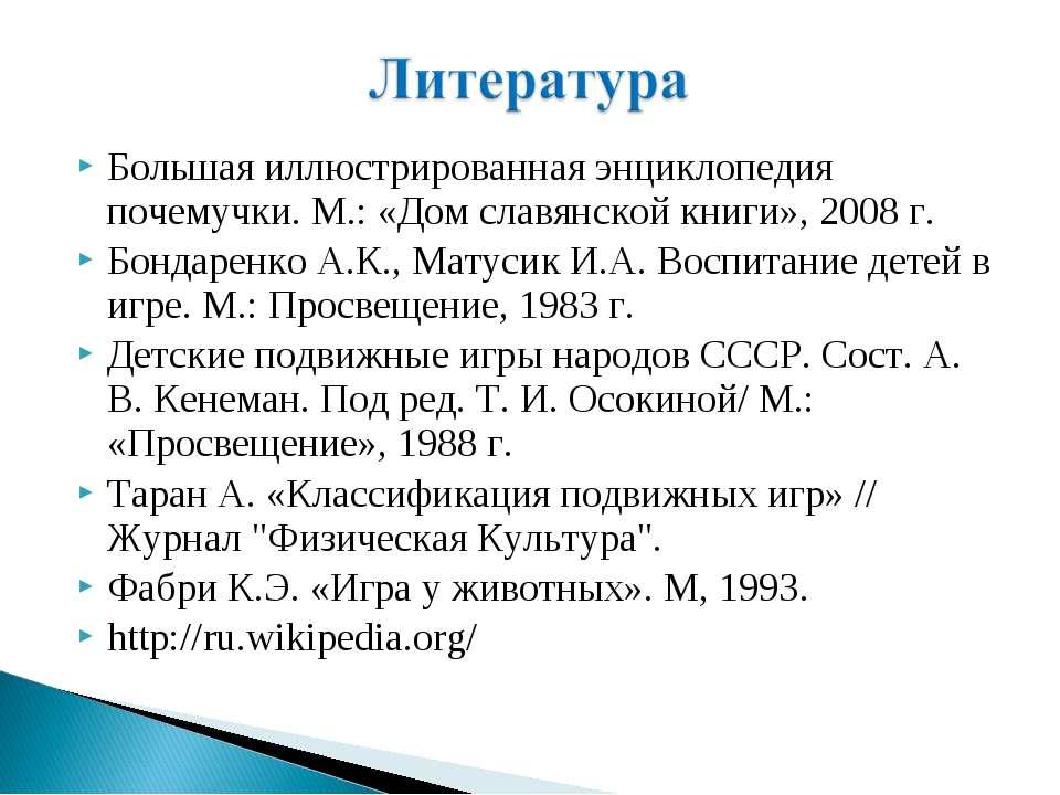 Большая иллюстрированная энциклопедия почемучки. М.: «Дом славянской книги», ...