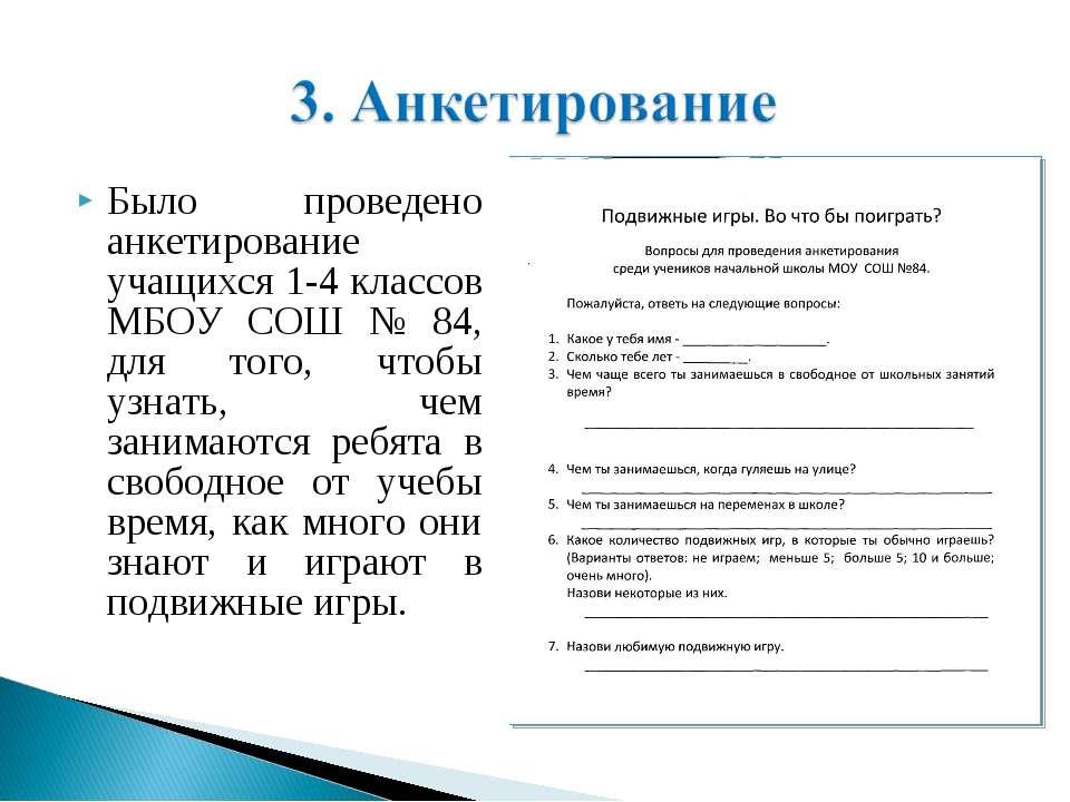 Было проведено анкетирование учащихся 1-4 классов МБОУ СОШ № 84, для того, чт...
