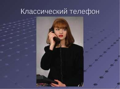 Классический телефон