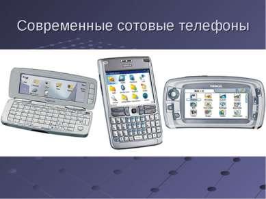 Современные сотовые телефоны