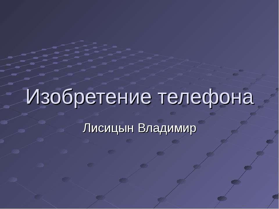 Изобретение телефона Лисицын Владимир