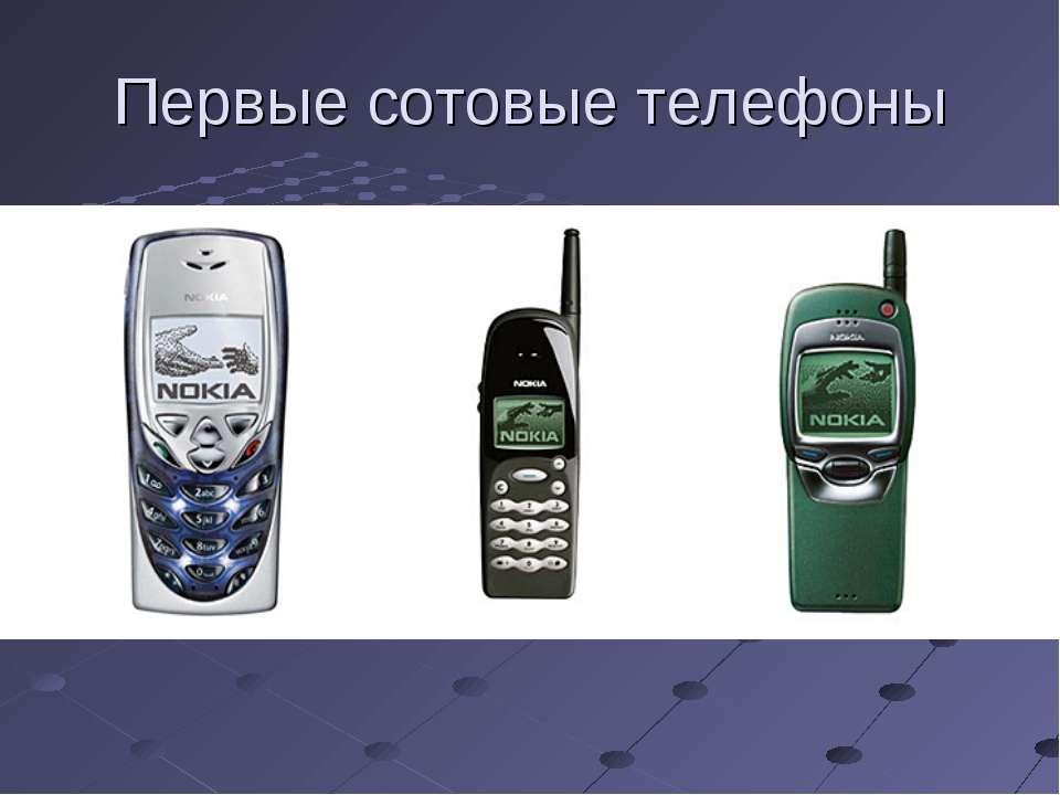 Первые сотовые телефоны