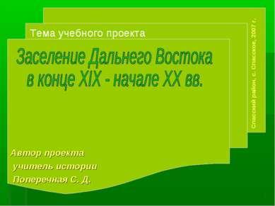 Автор проекта учитель истории Поперечная С. Д. Спасский район, с. Спасское, 2...
