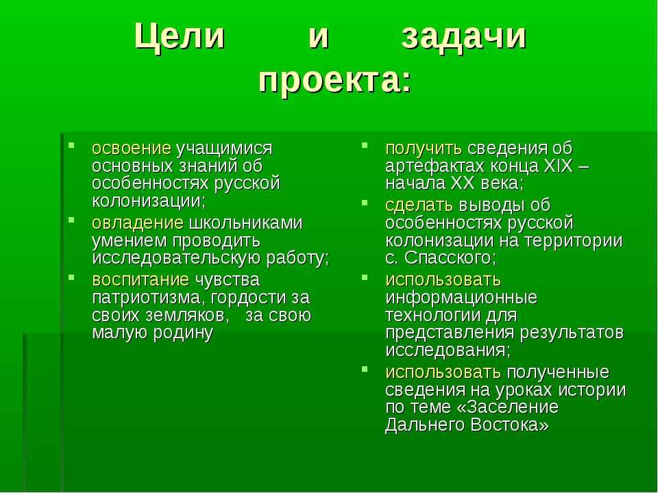 Цели и задачи проекта: освоение учащимися основных знаний об особенностях рус...