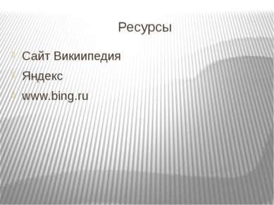 Ресурсы Сайт Викиипедия Яндекс www.bing.ru