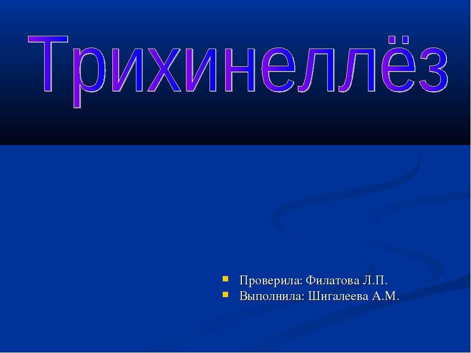Проверила: Филатова Л.П. Выполнила: Шигалеева А.М.