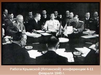 Работа Крымской (Ялтинской) конференции 4-11 февраля 1945 г.