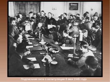 Подписание акта о капитуляции 8 мая 1945 года