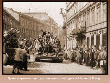 Прага встречает советских воинов-осовободителей 9 мая 1945 года