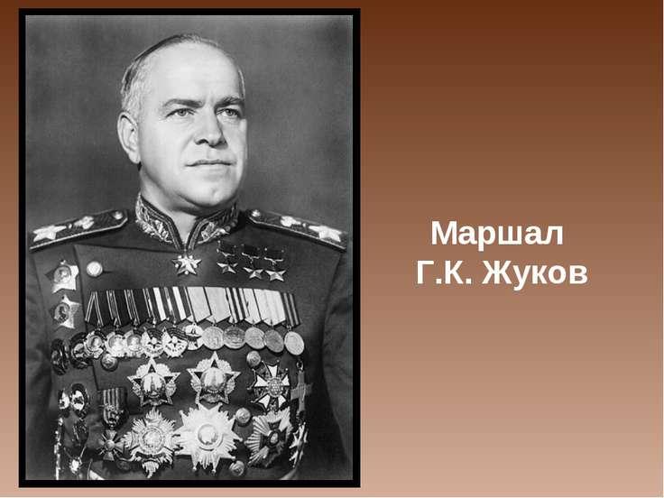 Жуков Маршал Г.К. Жуков