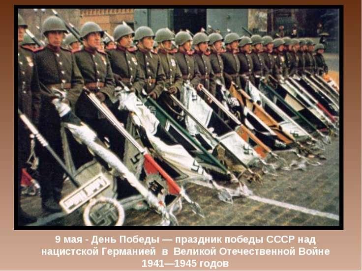 9 мая - День Победы— праздник победы СССР над нацистской Германией в Великой...