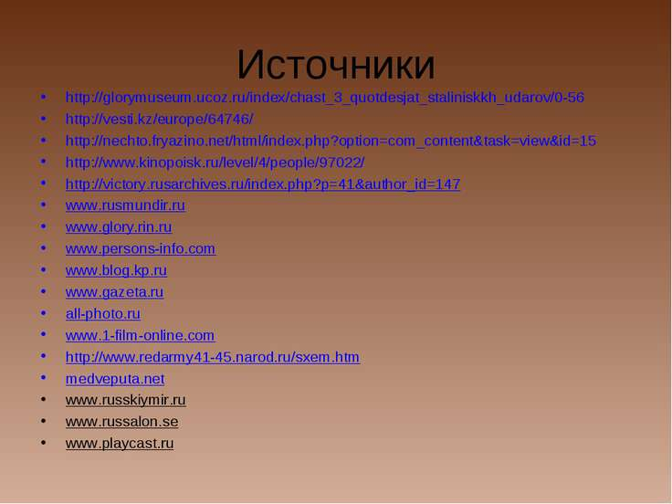 Источники http://glorymuseum.ucoz.ru/index/chast_3_quotdesjat_staliniskkh_uda...