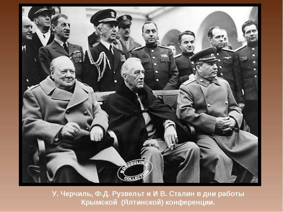 У. Черчиль, Ф.Д. Рузвельт и И В. Сталин в дни работы Крымской (Ялтинской) кон...