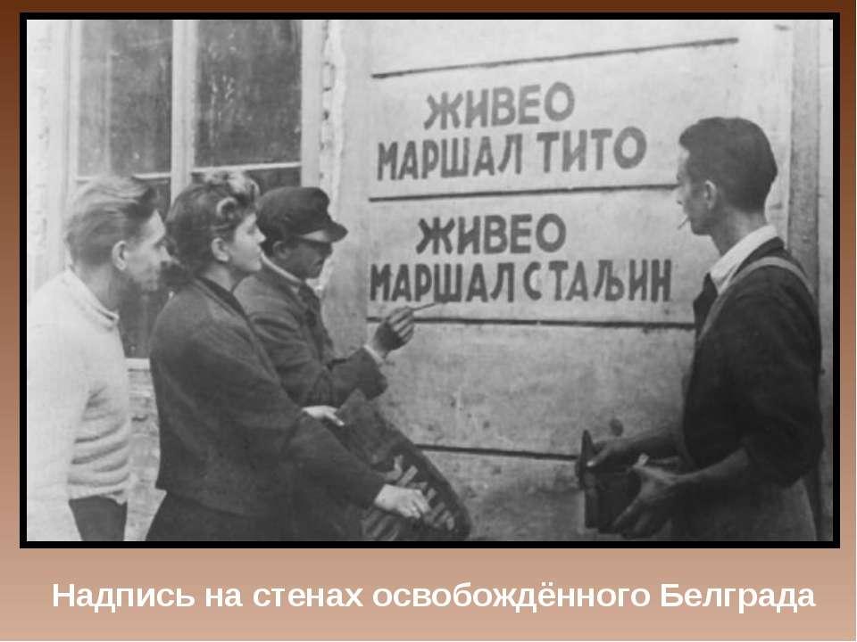 Надпись на стенах освобождённого Белграда