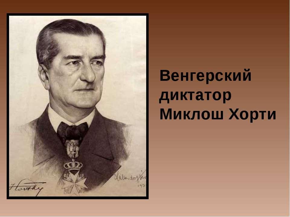 Венгерский диктатор Миклош Хорти