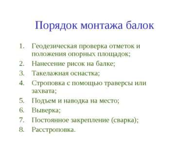 Порядок монтажа балок Геодезическая проверка отметок и положения опорных площ...