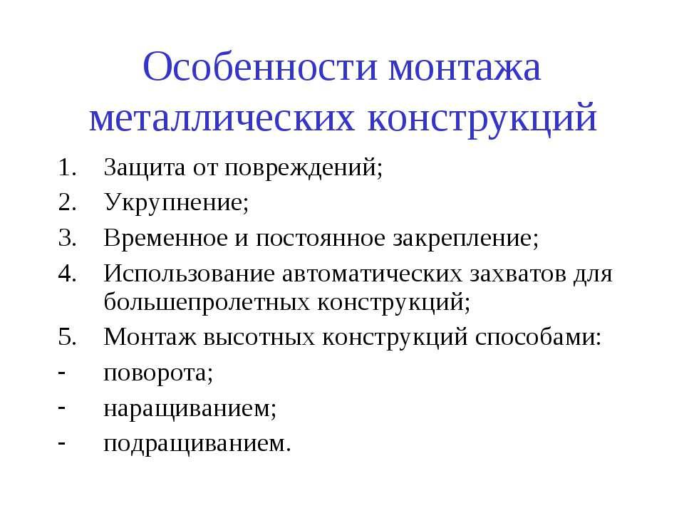 Особенности монтажа металлических конструкций Защита от повреждений; Укрупнен...