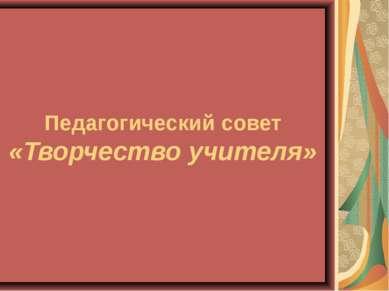 Педагогический совет «Творчество учителя»