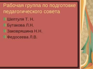 Рабочая группа по подготовке педагогического совета Шептуля Т. Н. Бутакова Л....