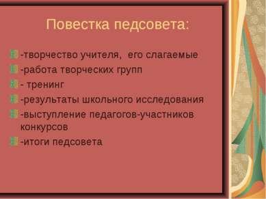 Повестка педсовета: -творчество учителя, его слагаемые -работа творческих гру...