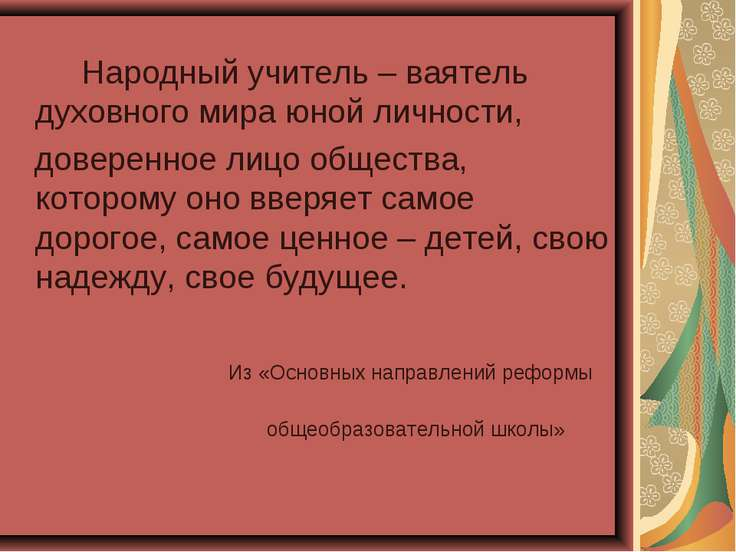 Народный учитель – ваятель духовного мира юной личности, доверенное лицо обще...