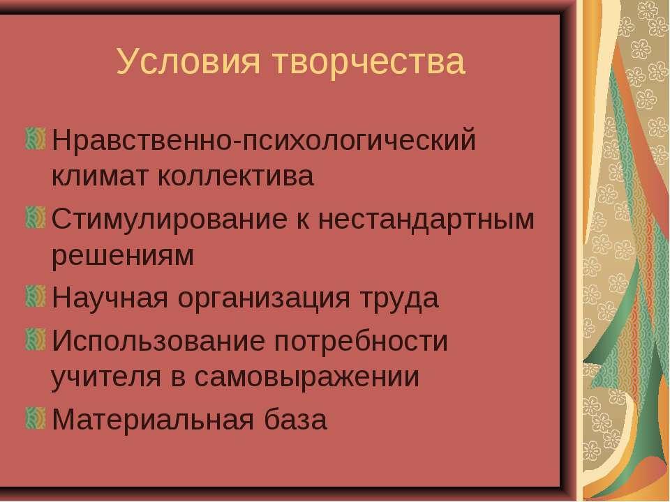 Условия творчества Нравственно-психологический климат коллектива Стимулирован...