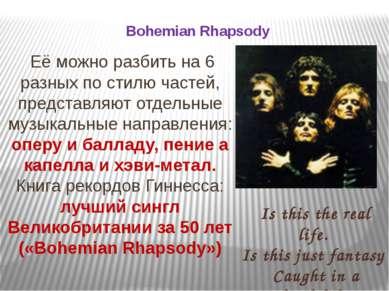 Bohemian Rhapsody Её можно разбить на 6 разных по стилю частей, представляют ...