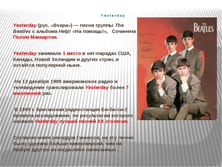 Y e s t e r d a y Yesterday (рус. «Вчера»)— песня группы The Beatles с альбо...