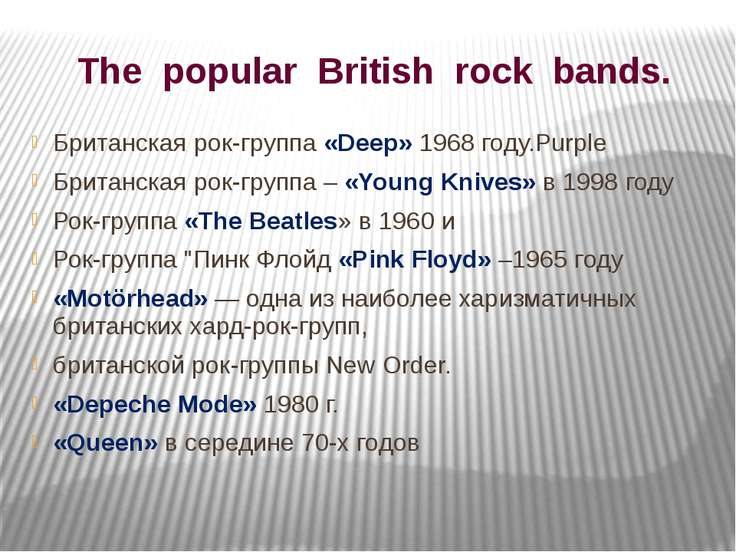 The popular British rock bands. Британская рок-группа «Deep» 1968 году.Purple...