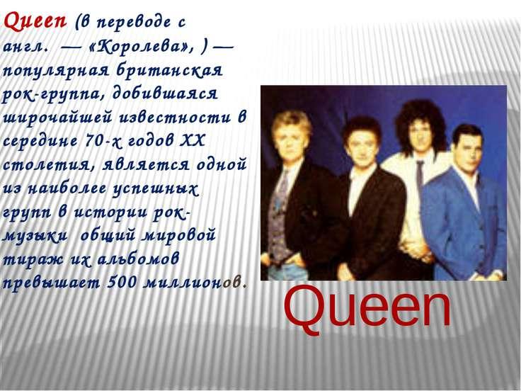 Queen (в переводе с англ.— «Королева», )— популярная британская рок-группа...