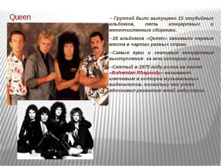 Queen -- Группой было выпущено 15 студийных альбомов, пять концертных и много...
