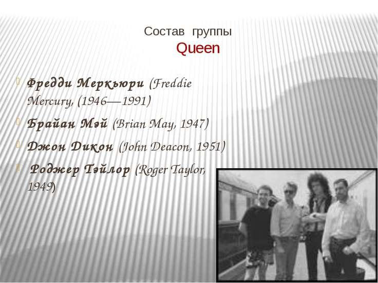 Состав группы Queen Фредди Меркьюри (Freddie Mercury, (1946—1991) Брайан Мэй ...