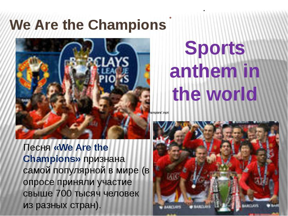 We Are the Champions Sports anthem in the world Песня «We Are the Champions» ...