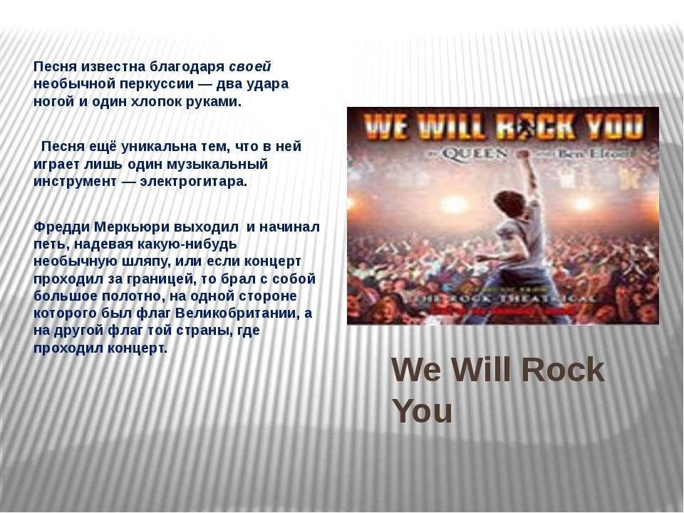 We Will Rock You Песня известна благодаря своей необычной перкуссии— два уда...