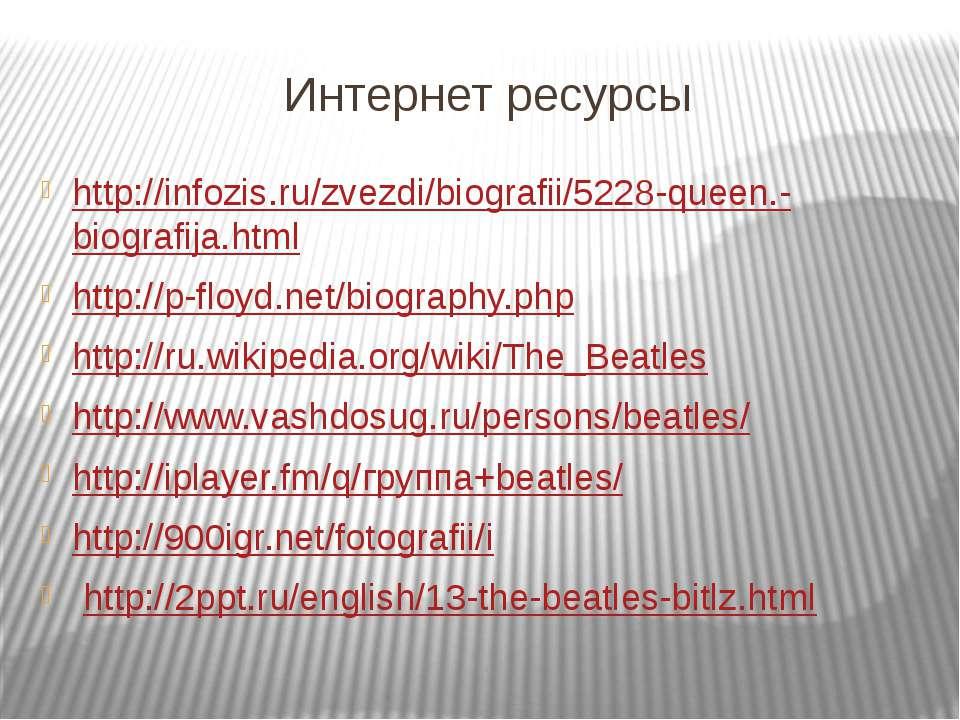 Интернет ресурсы http://infozis.ru/zvezdi/biografii/5228-queen.-biografija.ht...