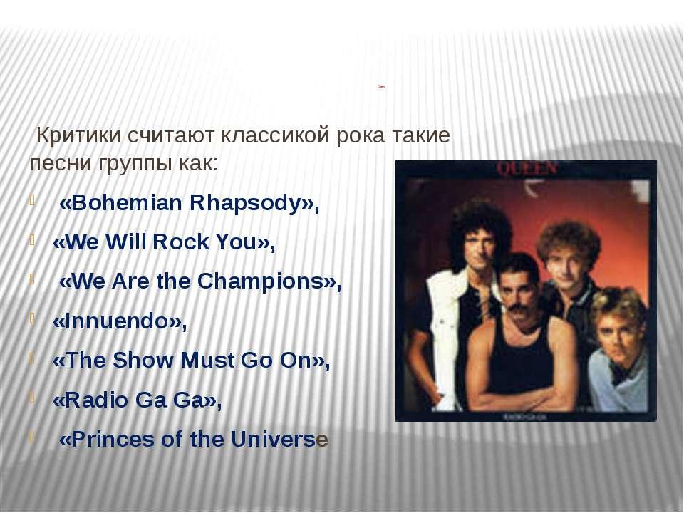 Queen Критики считают классикой рока такие песни группы как: «Bohemian Rhapso...