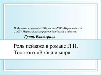 Роль пейзажа в романе Л.Н. Толстого «Война и мир» Подготовила ученица 10В кла...