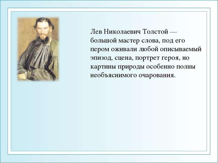 Лев Николаевич Толстой — большой мастер слова, под его пером оживали любой оп...