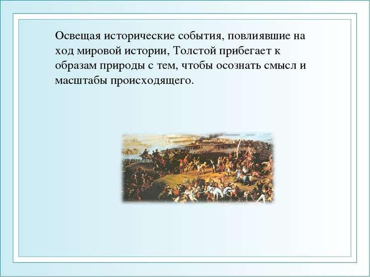 Освещая исторические события, повлиявшие на ход мировой истории, Толстой приб...
