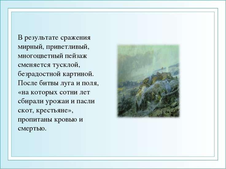 В результате сражения мирный, приветливый, многоцветный пейзаж сменяется туск...