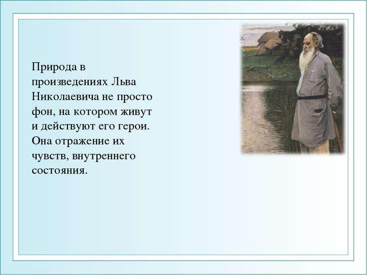 Природа в произведениях Льва Николаевича не просто фон, на котором живут и де...