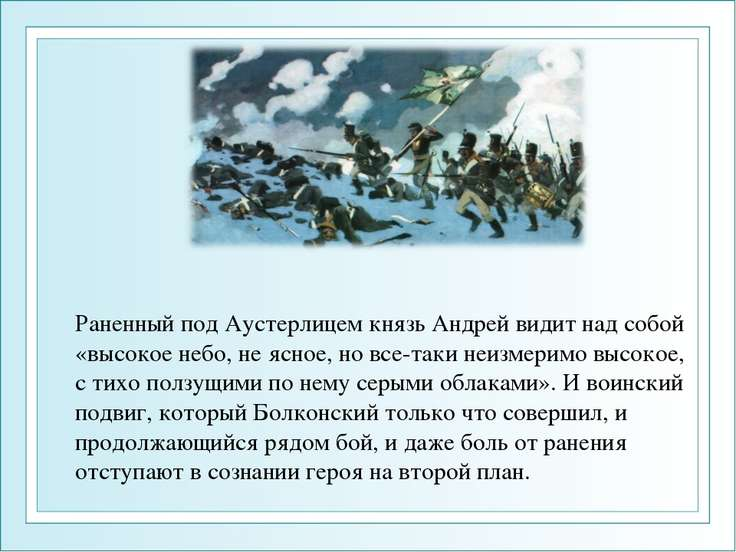 Раненный под Аустерлицем князь Андрей видит над собой «высокое небо, не ясное...