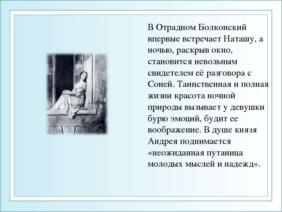 В Отрадном Болконский впервые встречает Наташу, а ночью, раскрыв окно, станов...