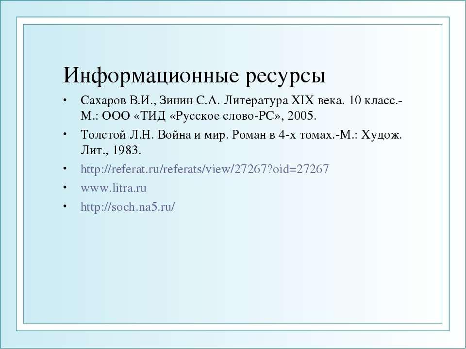 Информационные ресурсы Сахаров В.И., Зинин С.А. Литература XIX века. 10 класс...