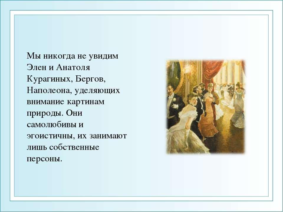 Мы никогда не увидим Элен и Анатоля Курагиных, Бергов, Наполеона, уделяющих в...