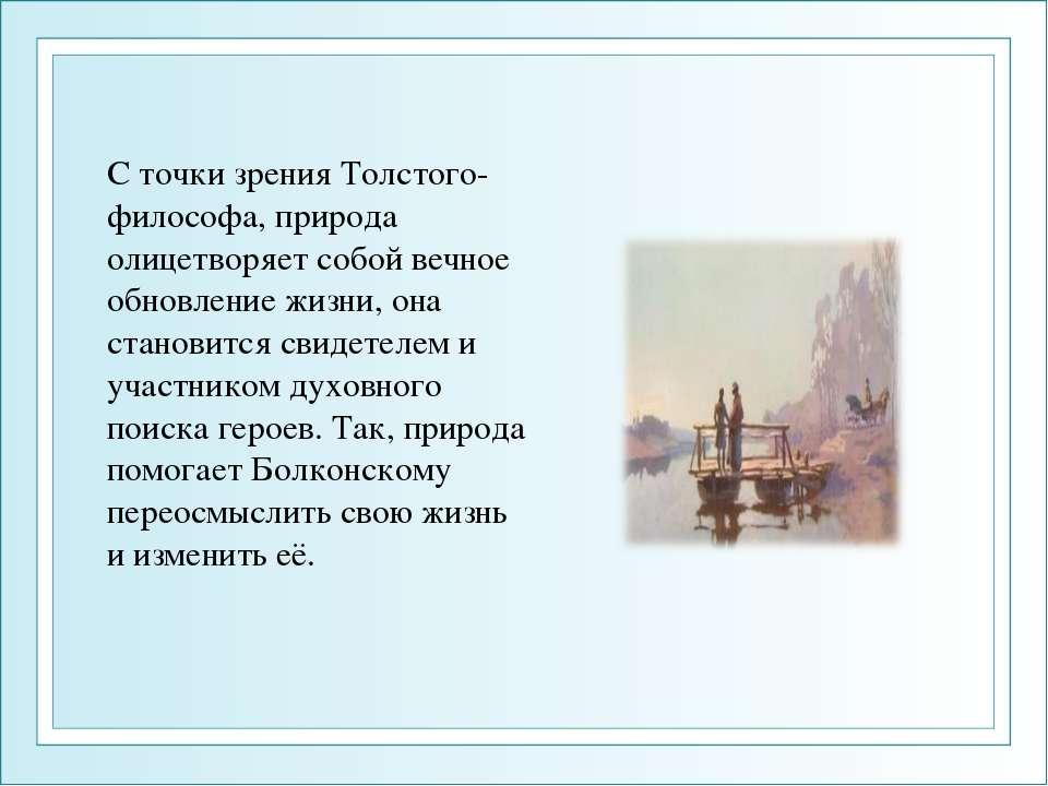 С точки зрения Толстого-философа, природа олицетворяет собой вечное обновлени...