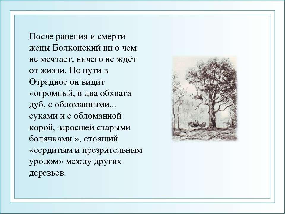 После ранения и смерти жены Болконский ни о чем не мечтает, ничего не ждёт от...