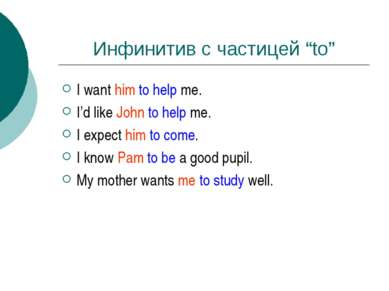 "Инфинитив с частицей ""to"" I want him to help me. I'd like John to help me. I ..."