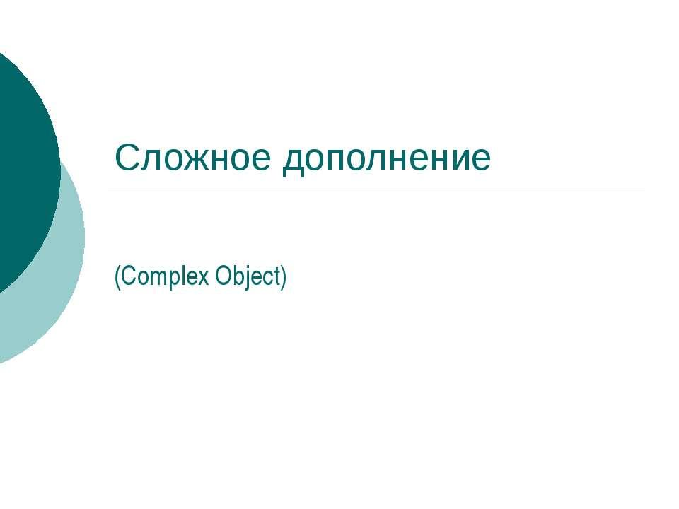 Сложное дополнение (Complex Object)